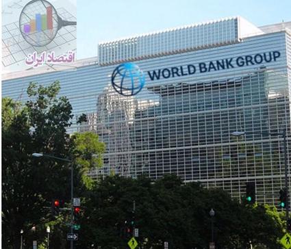 تحلیل بانک جهانی از اقتصاد ایران در دو سال آینده