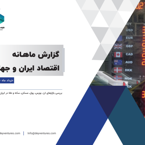 گزارش ماهانه اقتصاد ایران و جهان