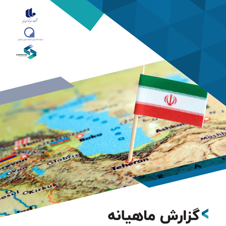 گزارش ماهانه اقتصاد ایران و جهان ( تیرماه )