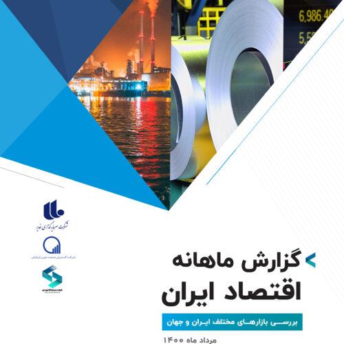 گزارش ماهانه اقتصاد ایران و جهان (مرداد ماه)