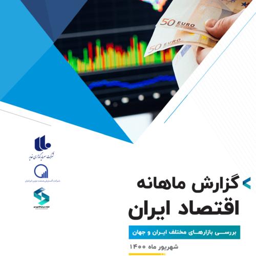 گزارش ماهانه اقتصاد ایران و جهان ( شهریور ماه )