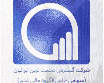 اطلاعیهی پذیره نویسی اوراق اجاره شرکت واسط مالی آبان سوم به منظور تأمین مالی شرکت بین المللی توسعه صنایع و معادن غدیر